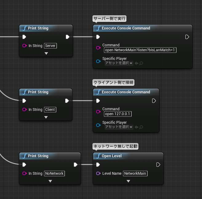 ue4-network-connect.png
