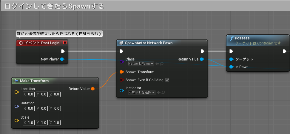 ue4-network-sync01.png