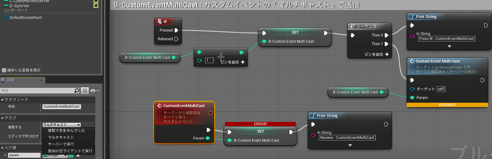 ue4-network-sync04.png
