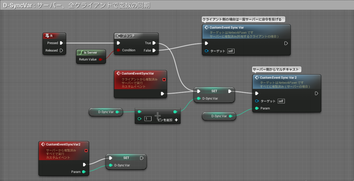 ue4-network-sync05.png