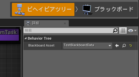 ue4-behavior_blackboard_02.png