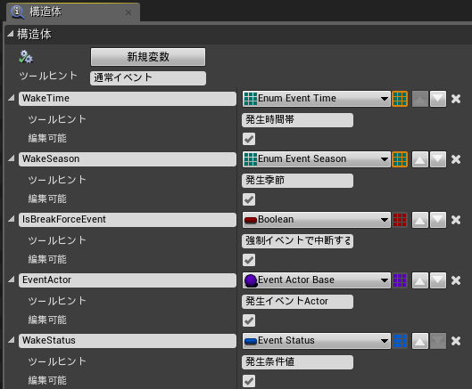 pc05-Event_Table01.png