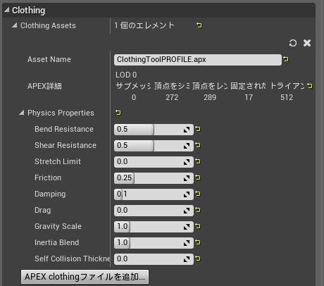 UE4-physics-cloth08.png